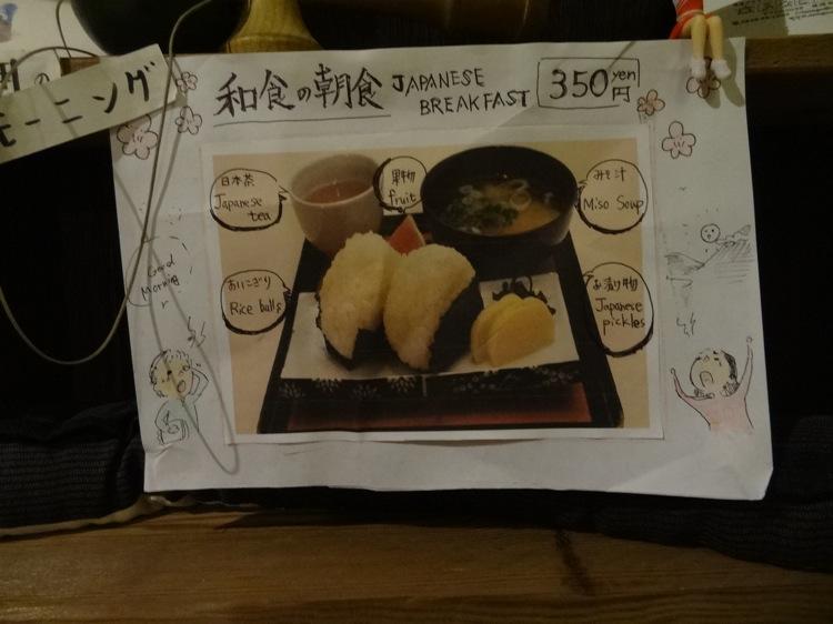 あなごのねどこ 和食の朝食 イメージ