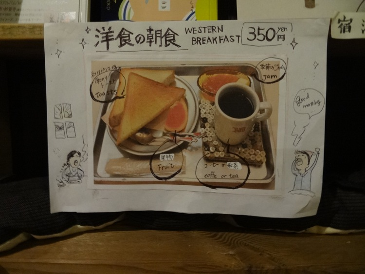 あなごのねどこ 洋食の朝食 イメージ