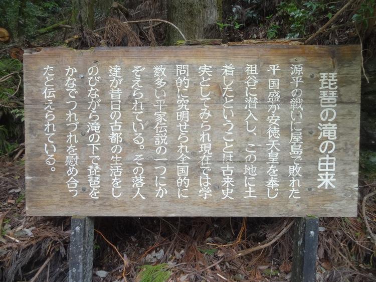 琵琶の滝の由来