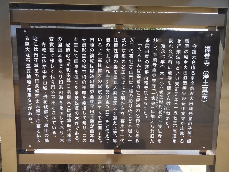 福善寺の案内板