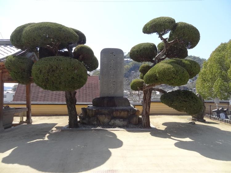 福善寺の石碑と盆栽