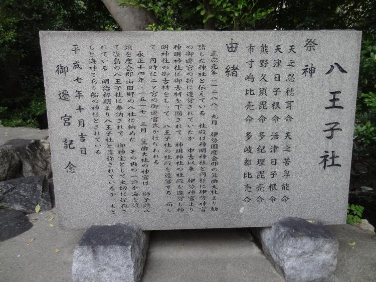 八王子社の由緒が書かれた石碑