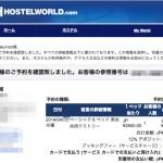 HostelWorld(ホステルワールド)での予約方法を詳細解説