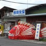 豊浜の市場食堂は近くでとれた新鮮な魚を鮮度の高いうちに食べれる場所