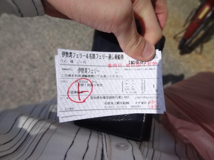 伊良湖から鳥羽へのフェリー乗船券