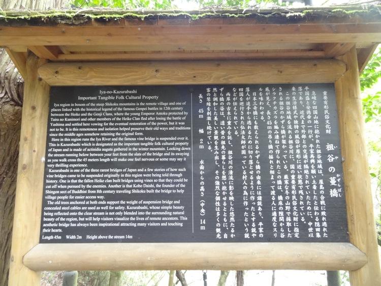 祖谷のかずら橋についての案内