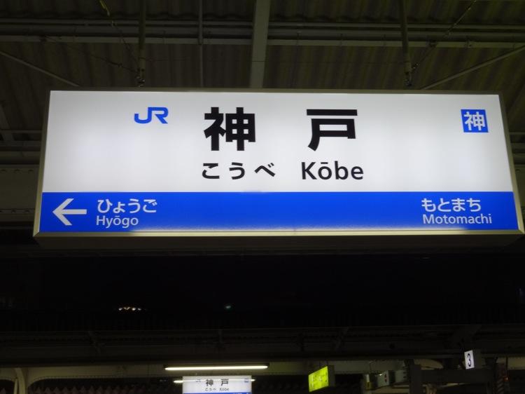 神戸駅の案内板