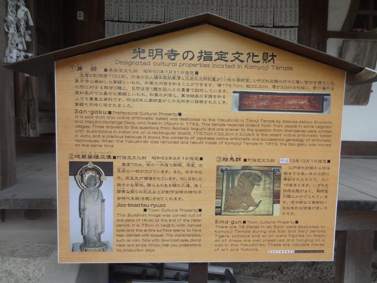 光明寺の指定文化財