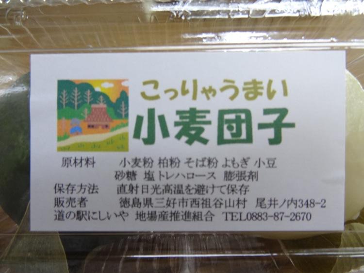 道の駅にしいやにあった小麦団子