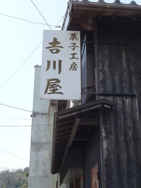 菓子工房 吉川屋