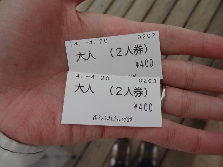 モノライダーの大人チケット