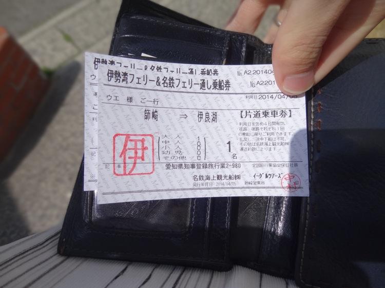 師崎から伊良湖までのチケット