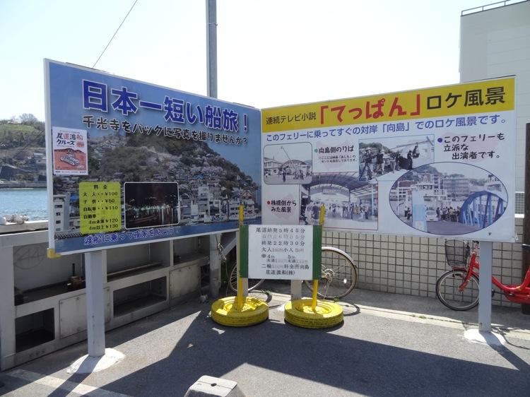 尾道渡船はてっぱんのロケ地として使われた
