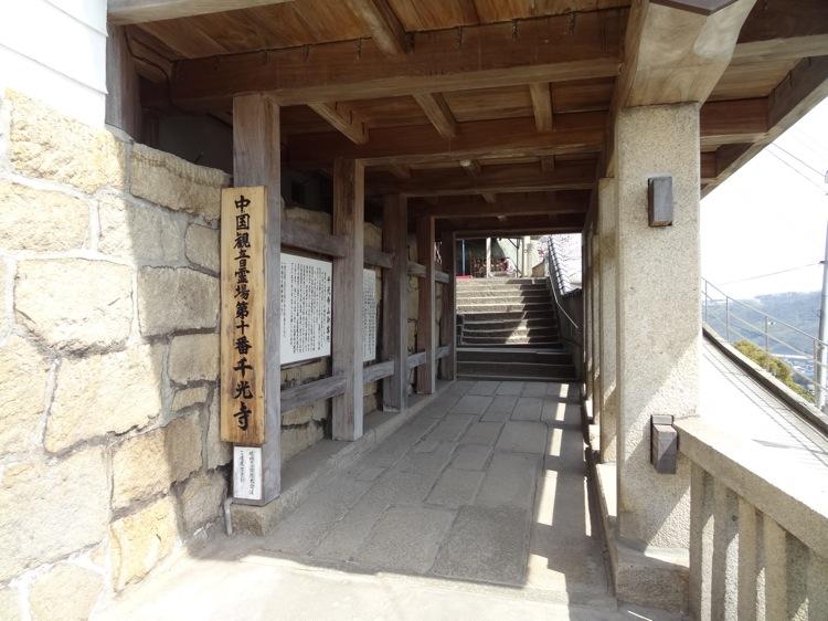 尾道 千光寺の入り口