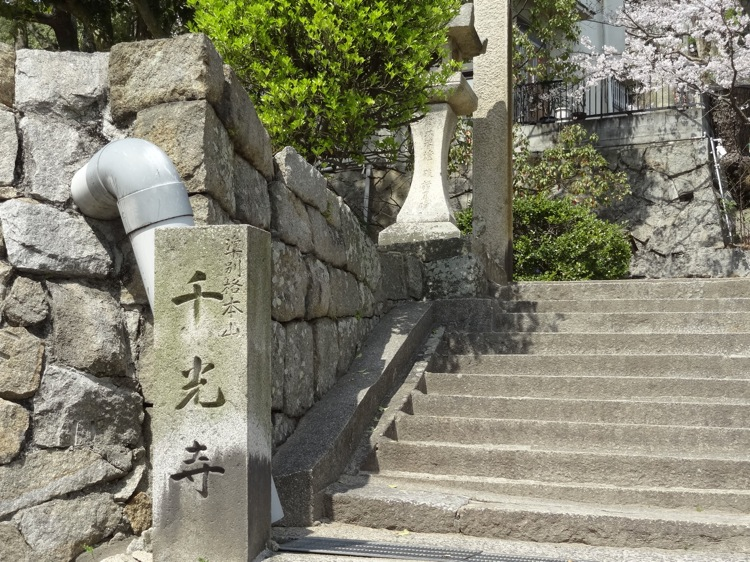 尾道 千光寺の案内 石碑