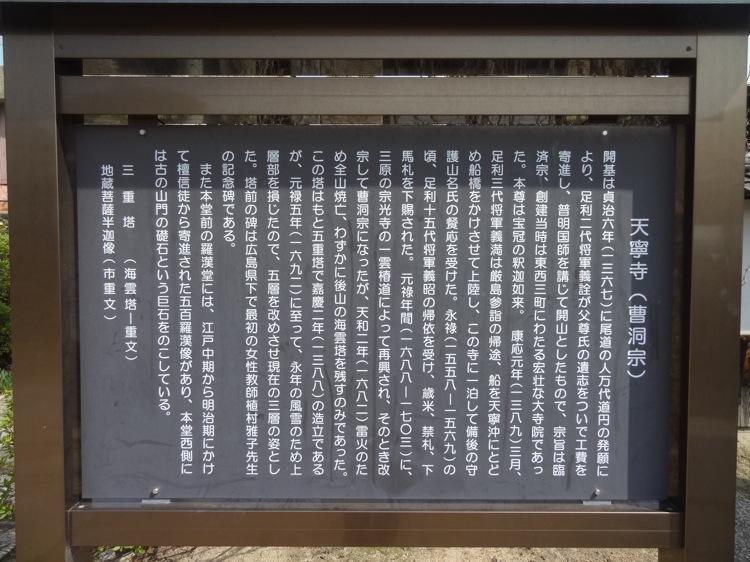 尾道 天寧寺(曹洞宗)の案内