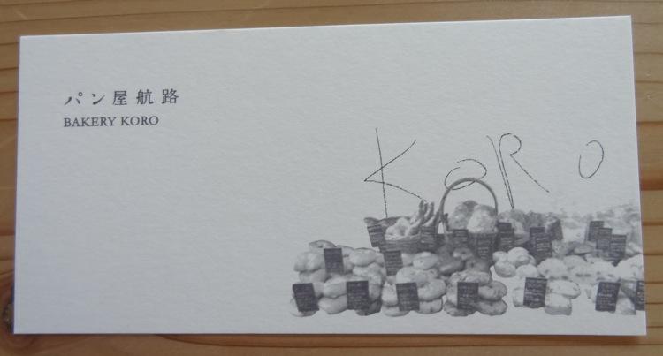 パン屋航路のカード