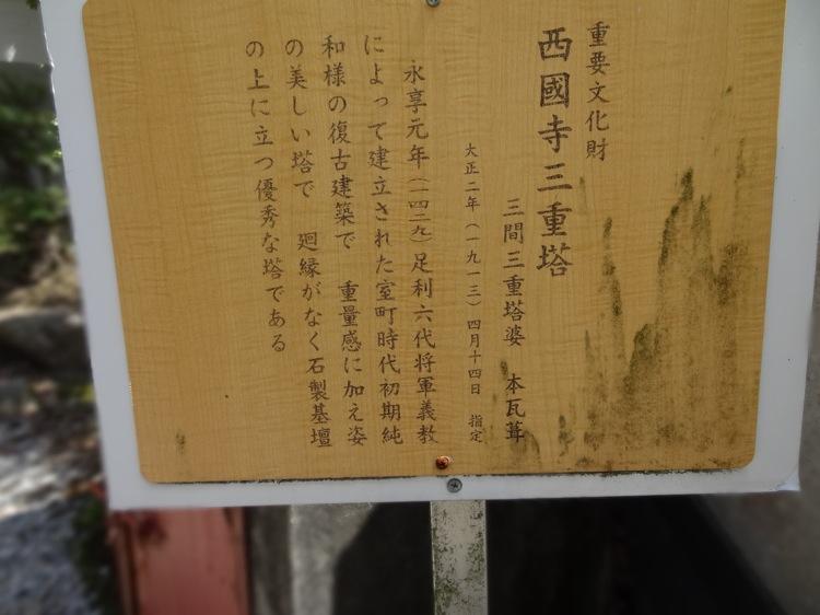 西国寺三重塔の案内板
