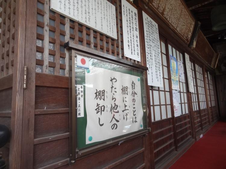 千光寺にあった教え