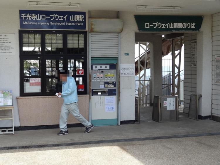千光寺山ロープウェイ山頂駅