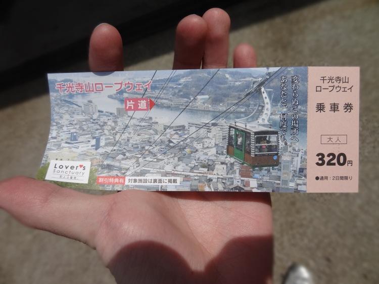千光寺山ロープウェイ乗車券