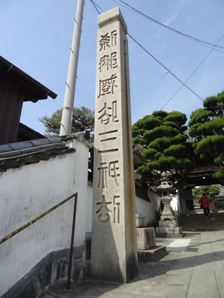 天寧寺前 字の読めない石碑