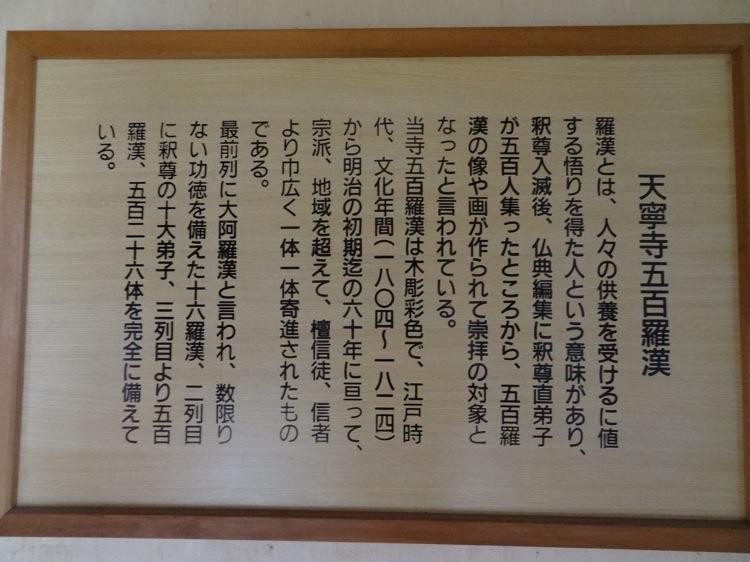 天寧寺の五百羅漢についての説明