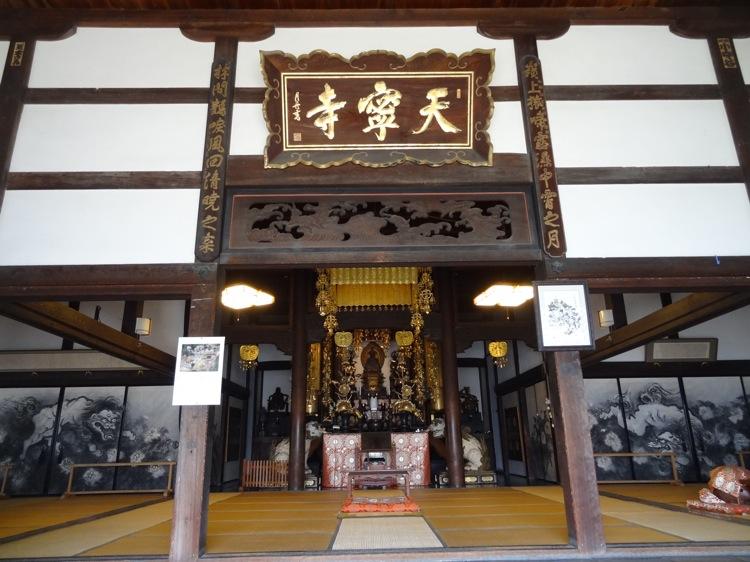 天寧寺の中の様子