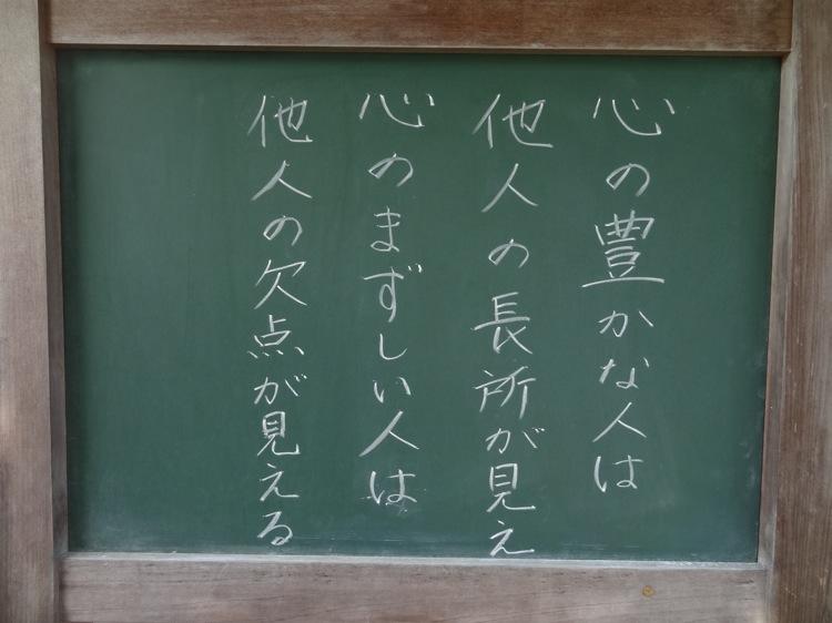 尾道 天寧寺にあった教え