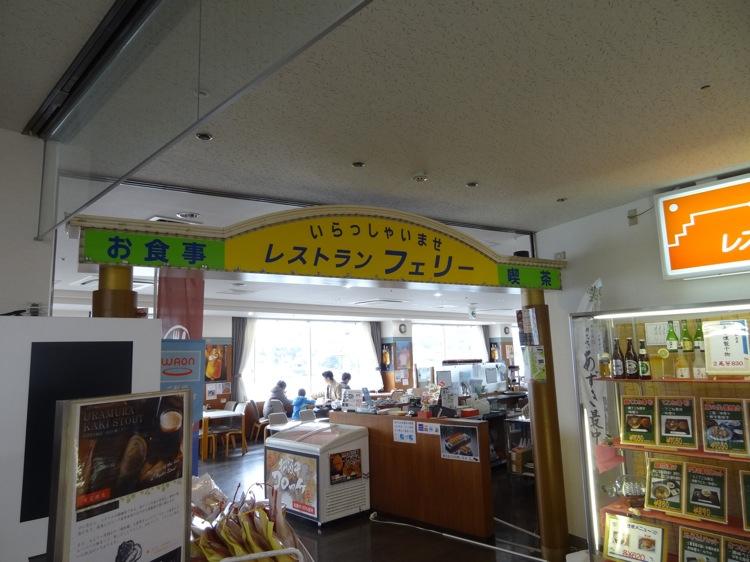 鳥羽フェリーターミナル レストランフェリー