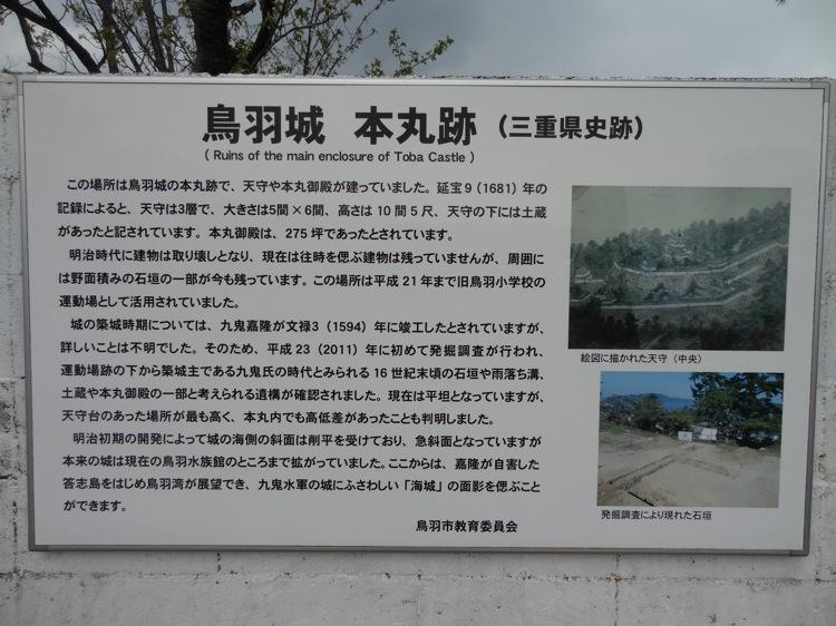 鳥羽城 本丸跡について