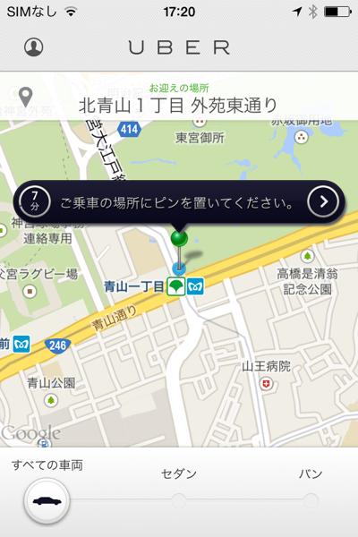 Uber配車リクエスト