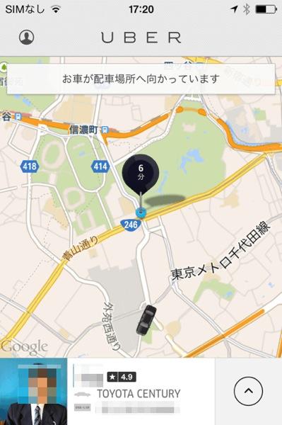 Uberタクシーがこちらへ向かっています