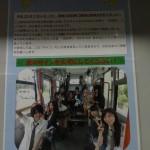 海っ子バスにSKE48のサインが書かれてた件