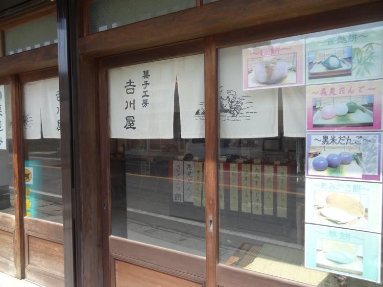 菓子工房 吉川屋の外観