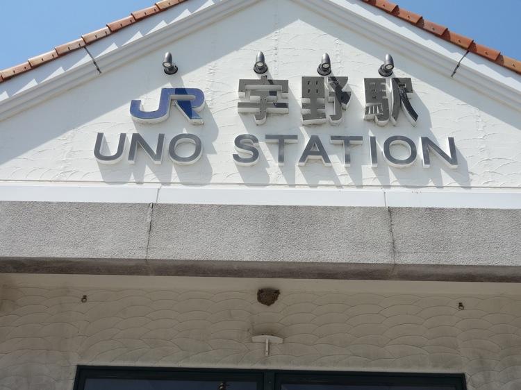 JR宇野駅