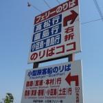 宇野港から直島へのフェリー乗り場は2ヶ所あります。間違えないように気をつけよう!