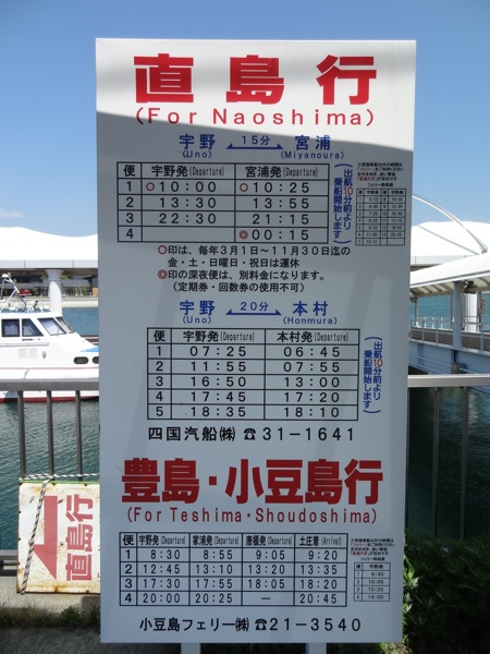 宇野駅のフェリー乗り場時刻表(小型旅客船)