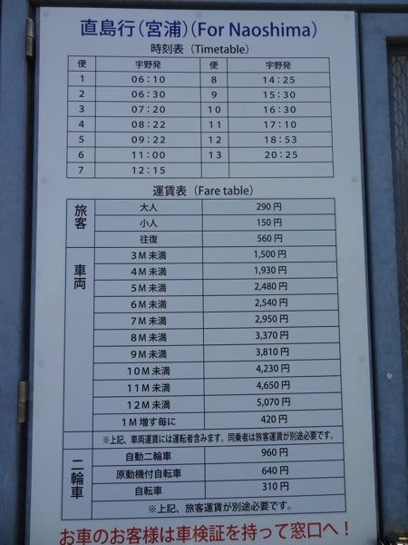 宇野港から宮浦ゆきの時刻表