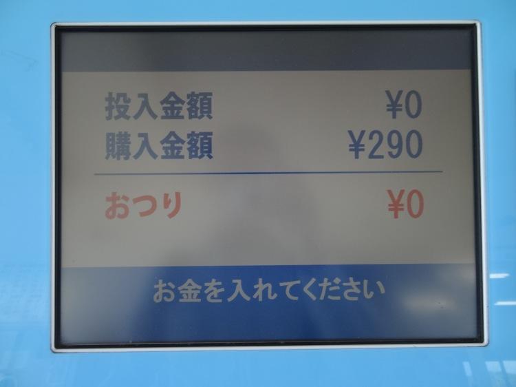 宇野港で直島ゆきの片道きっぷを購入