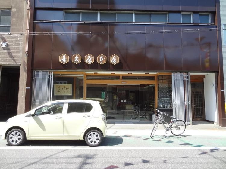 喜久屋製菓の外観