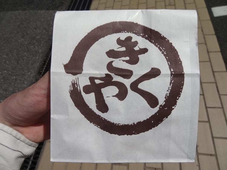 宇野 喜久屋製菓 きくやの包装