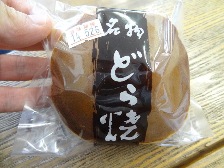 喜久屋製菓の名物どら焼