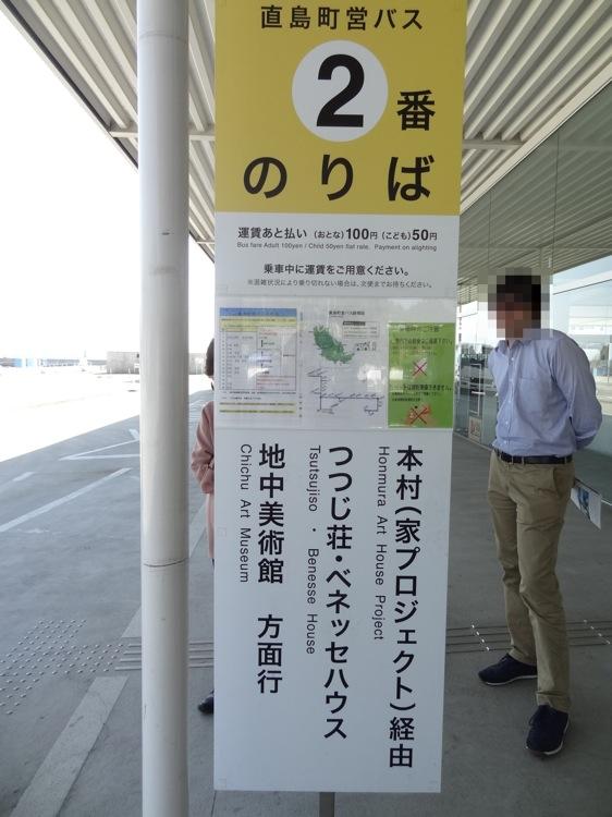 直島町営バス乗り場