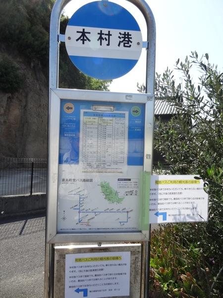 本村港バス停