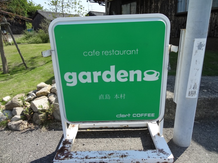 直島本村エリア カフェ&レストラン ガーデン