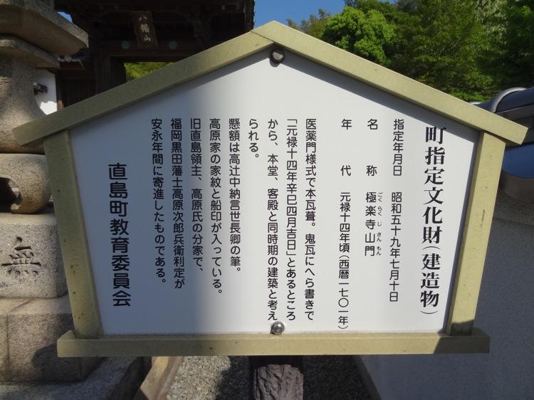 直島の極楽寺について
