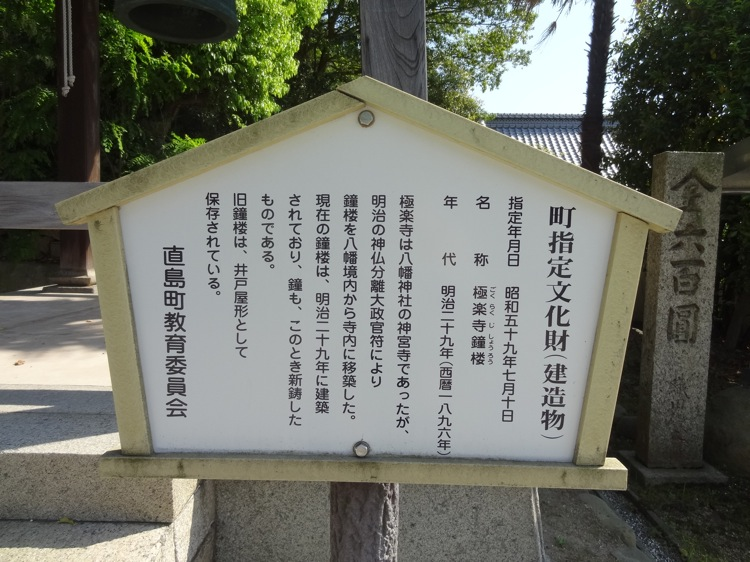 直島の極楽寺鐘楼について