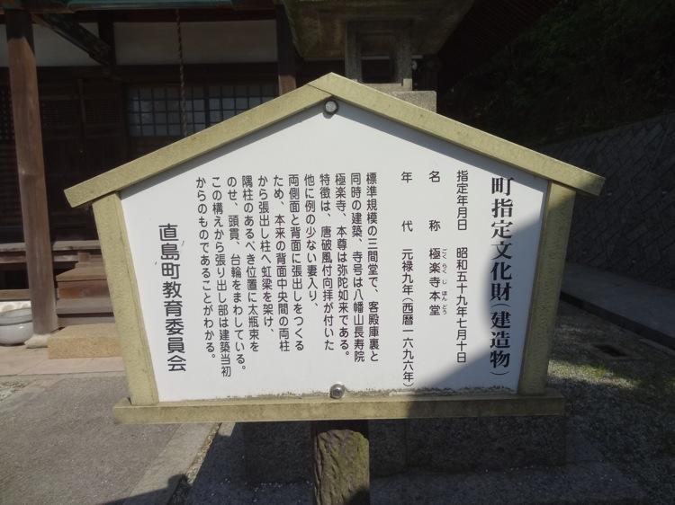 直島の極楽寺本堂について