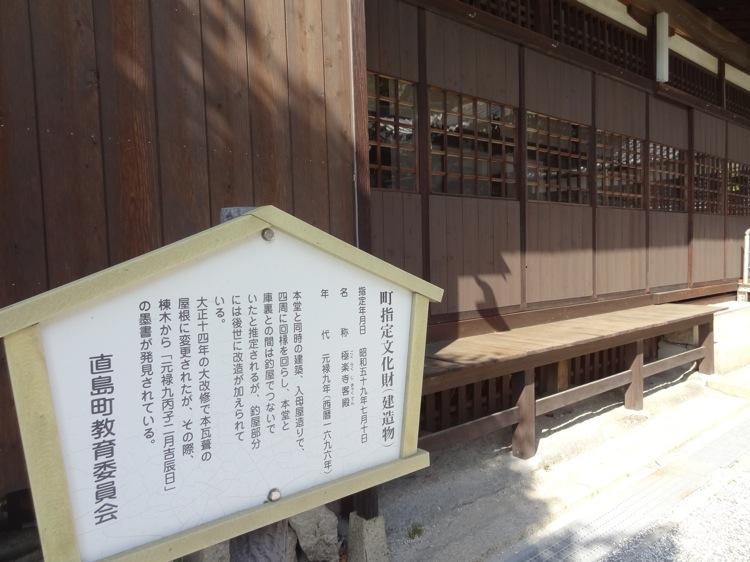 直島の極楽寺客殿